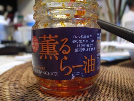 Empty jar of spicy sesame oil
